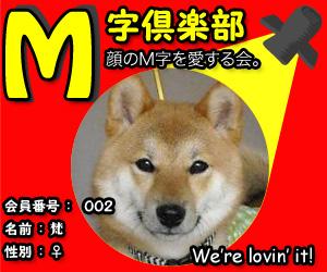 M字梵ちゃん002.jpg